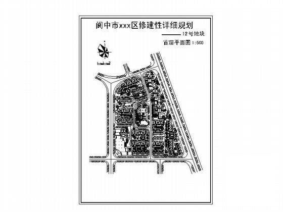 地块规划设计 - 1