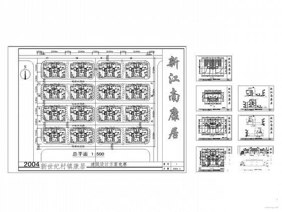 新农村建设住宅设计 - 1