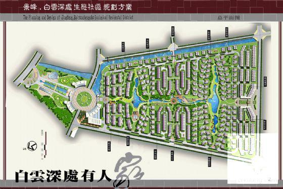 别墅小区规划设计 - 2