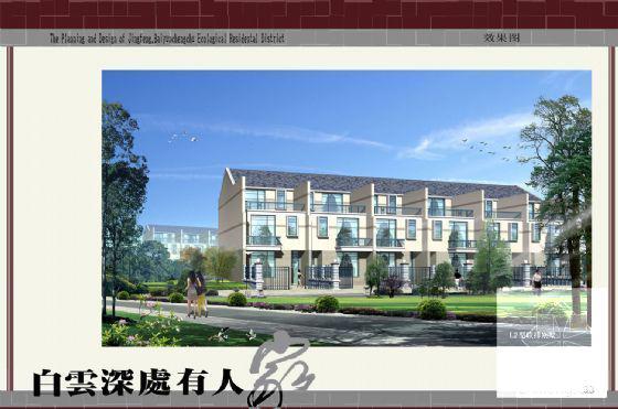 别墅小区规划设计 - 3