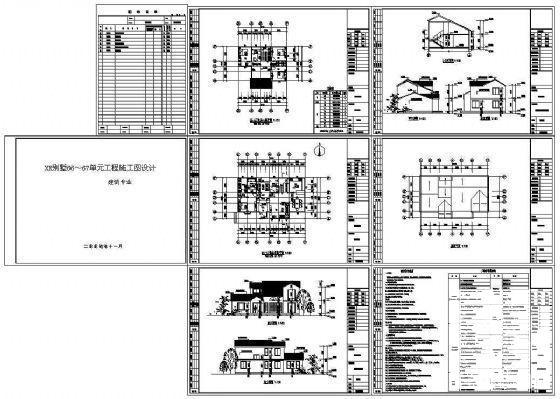 别墅节能设计 - 1