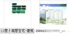 小高层住宅建筑方案 - 4