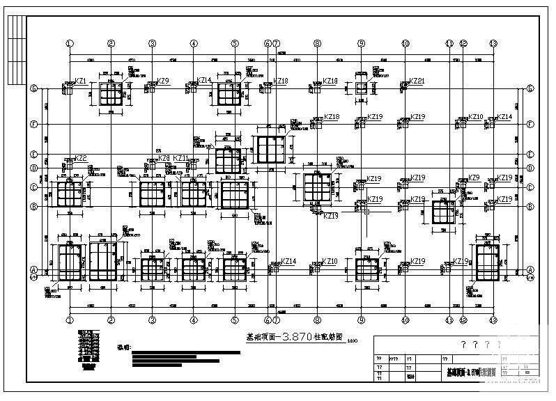 办公楼施工组织设计 - 2