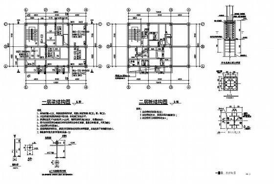 建筑钢结构设计图纸 - 2