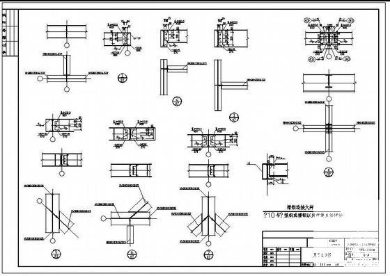钢框架建筑施工图 - 4