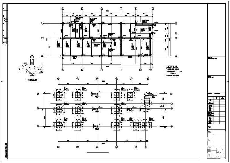 办公楼框架结构设计 - 2