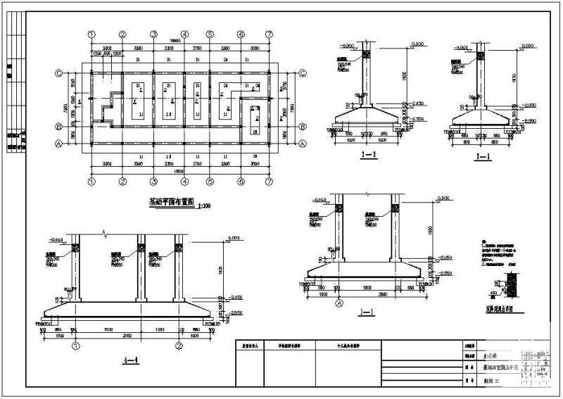 办公楼全套建筑图纸 - 2