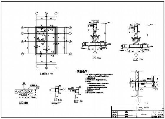 建筑施工图设计说明 - 2