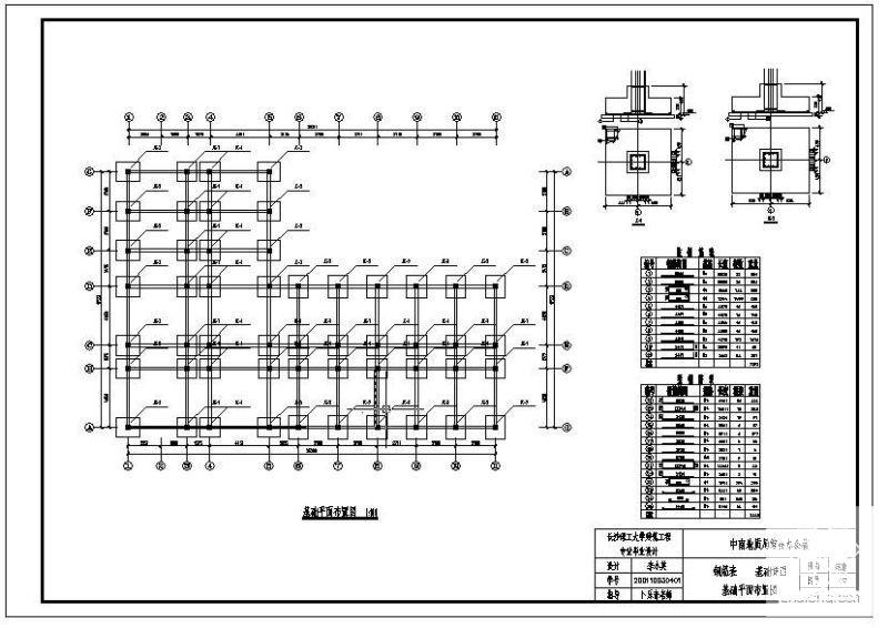 框架结构预算书 - 2