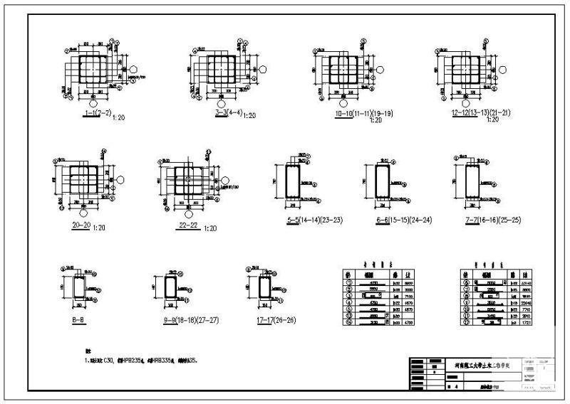 框架结构设计计算书 - 4