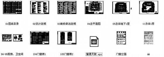 方案设计施工图设计 - 4