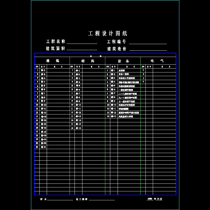 目录(暖)(09.12.20).dwg