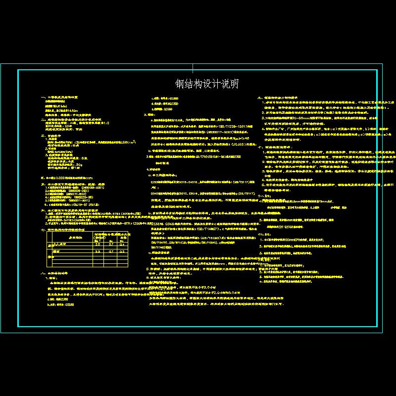 [CAD]钢框架结构设计说明.dwg