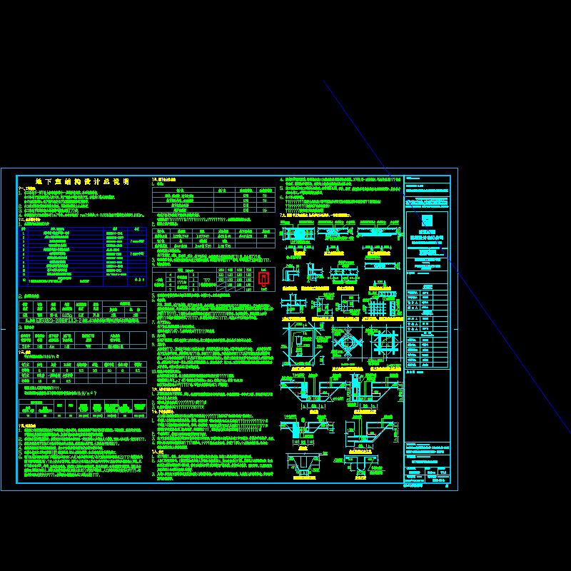 [CAD]地下上室结构设计总说明.dwg