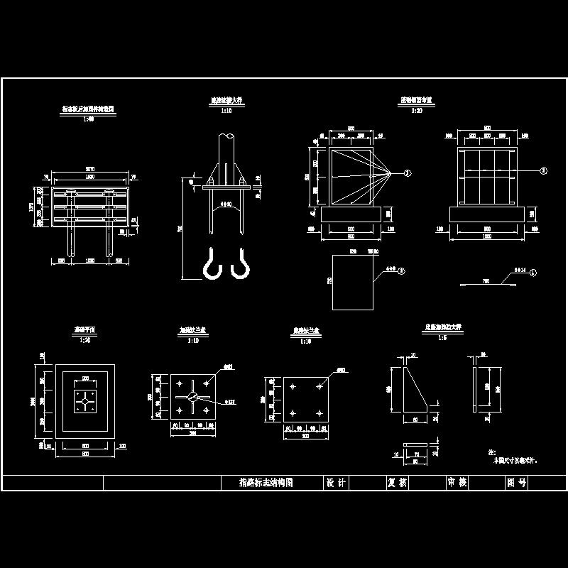 道路交通工程指路标志结构设计CAD详图纸(dwg)