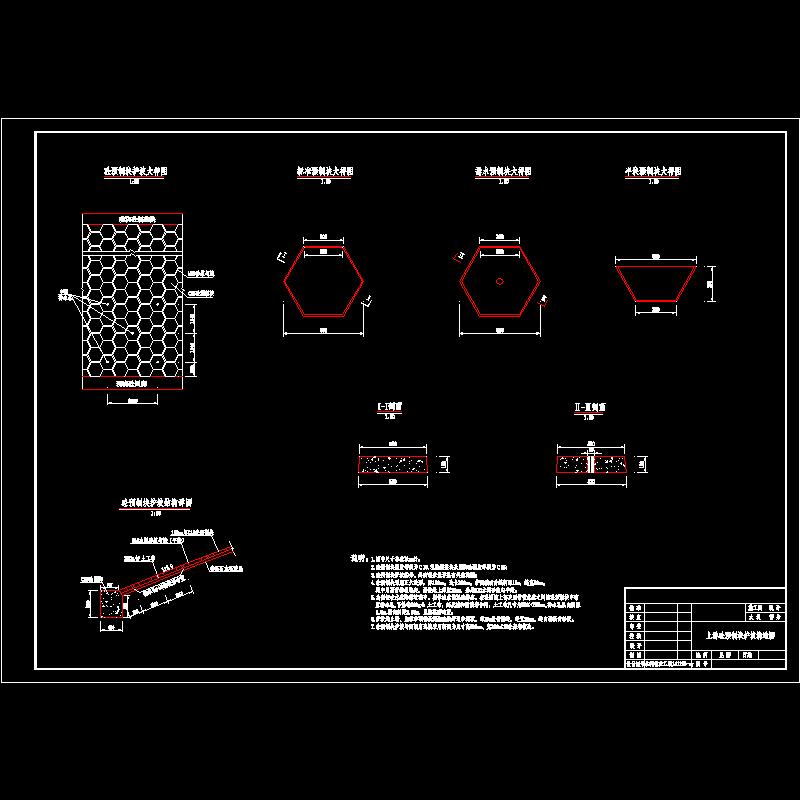 05大坝护坡砼预制块图.dwg