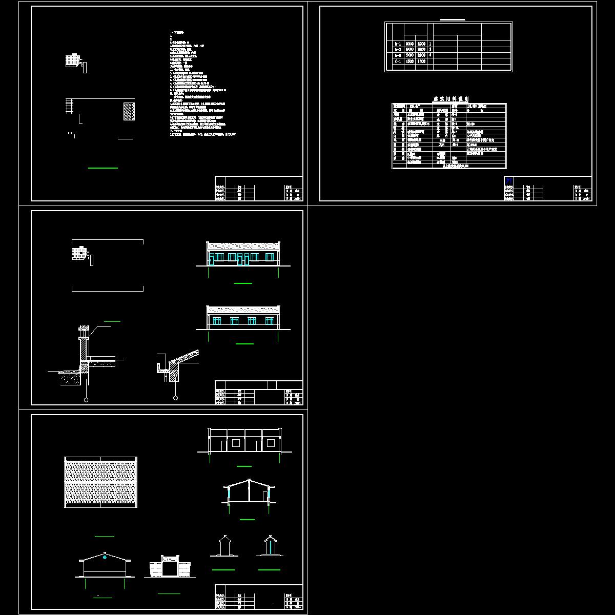 新农村住宅建筑施工CAD图纸