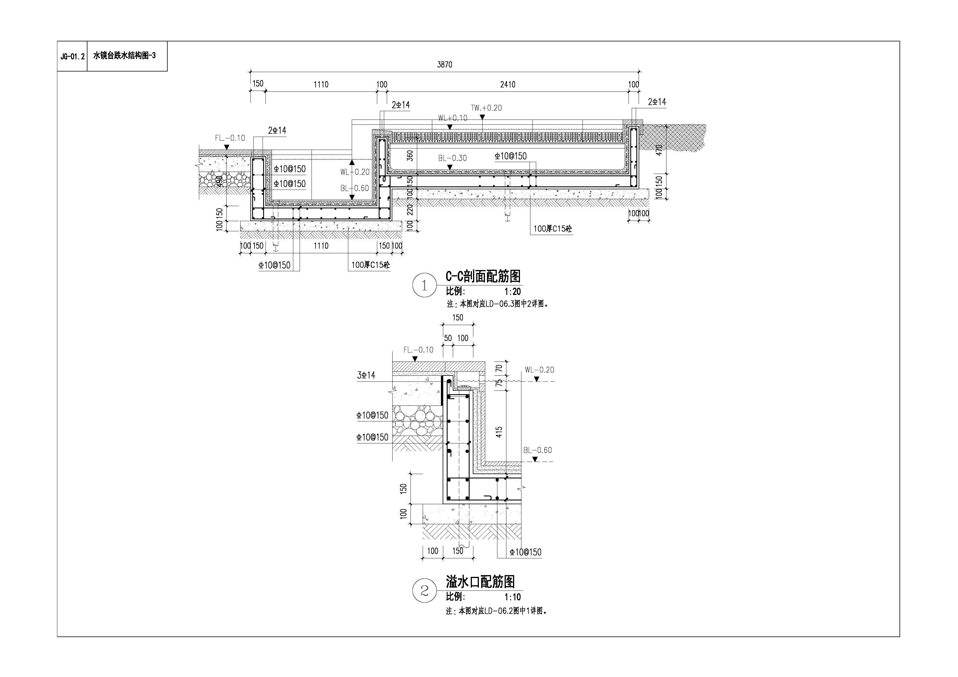 jg-01.2水镜台跌水结构图-3.jpg