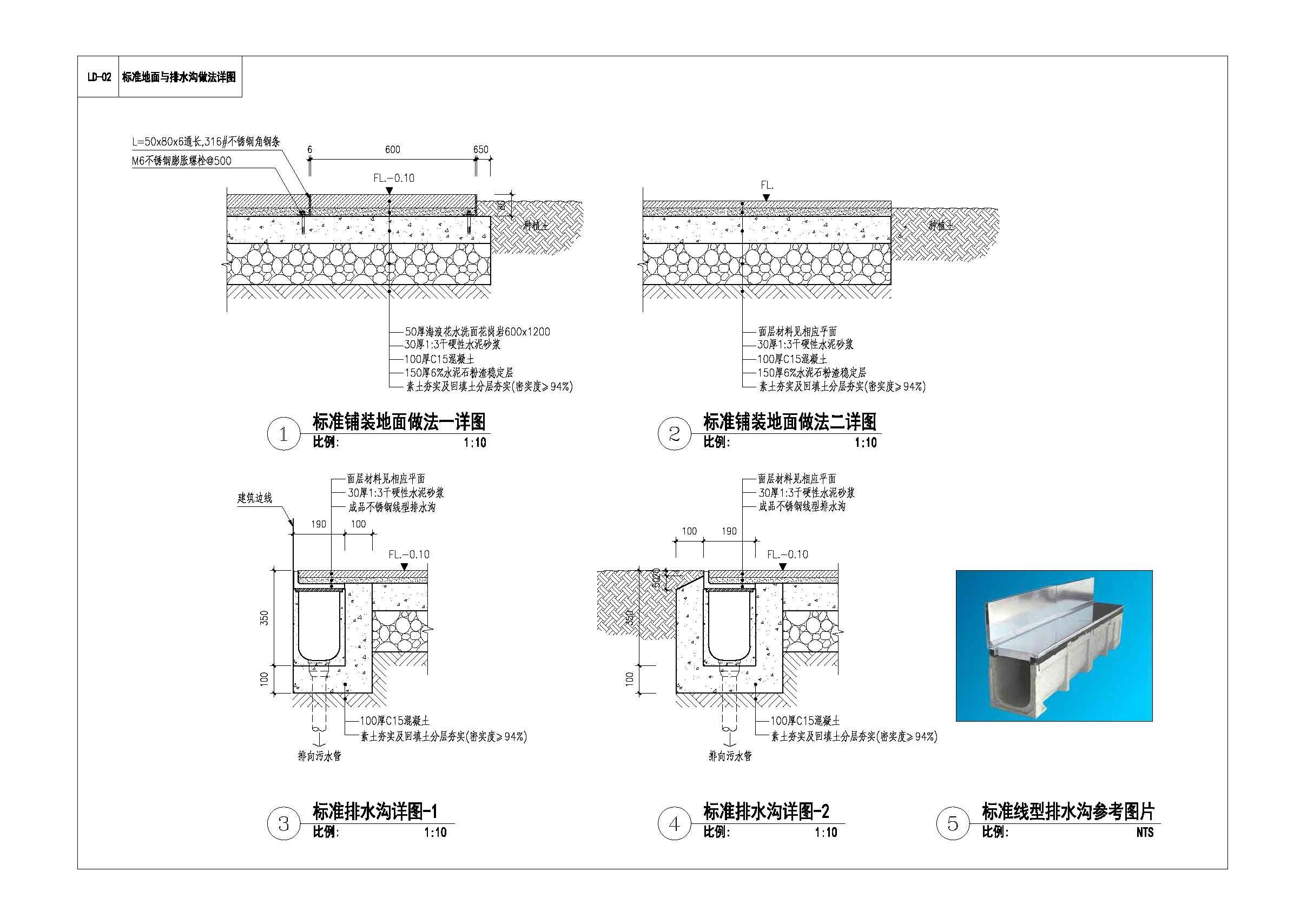 ld-02标准地面与排水沟做法详图.jpg