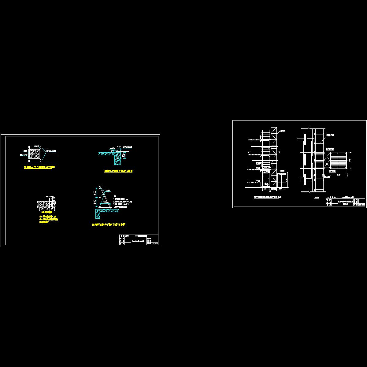 施工电梯与外脚手架关系图1.dwg