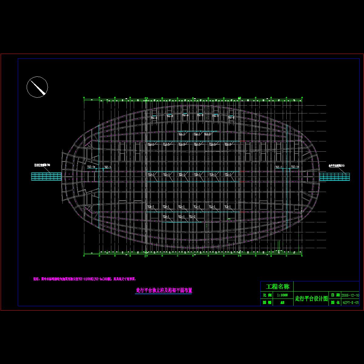 站房加固方案-平面liu.dwg