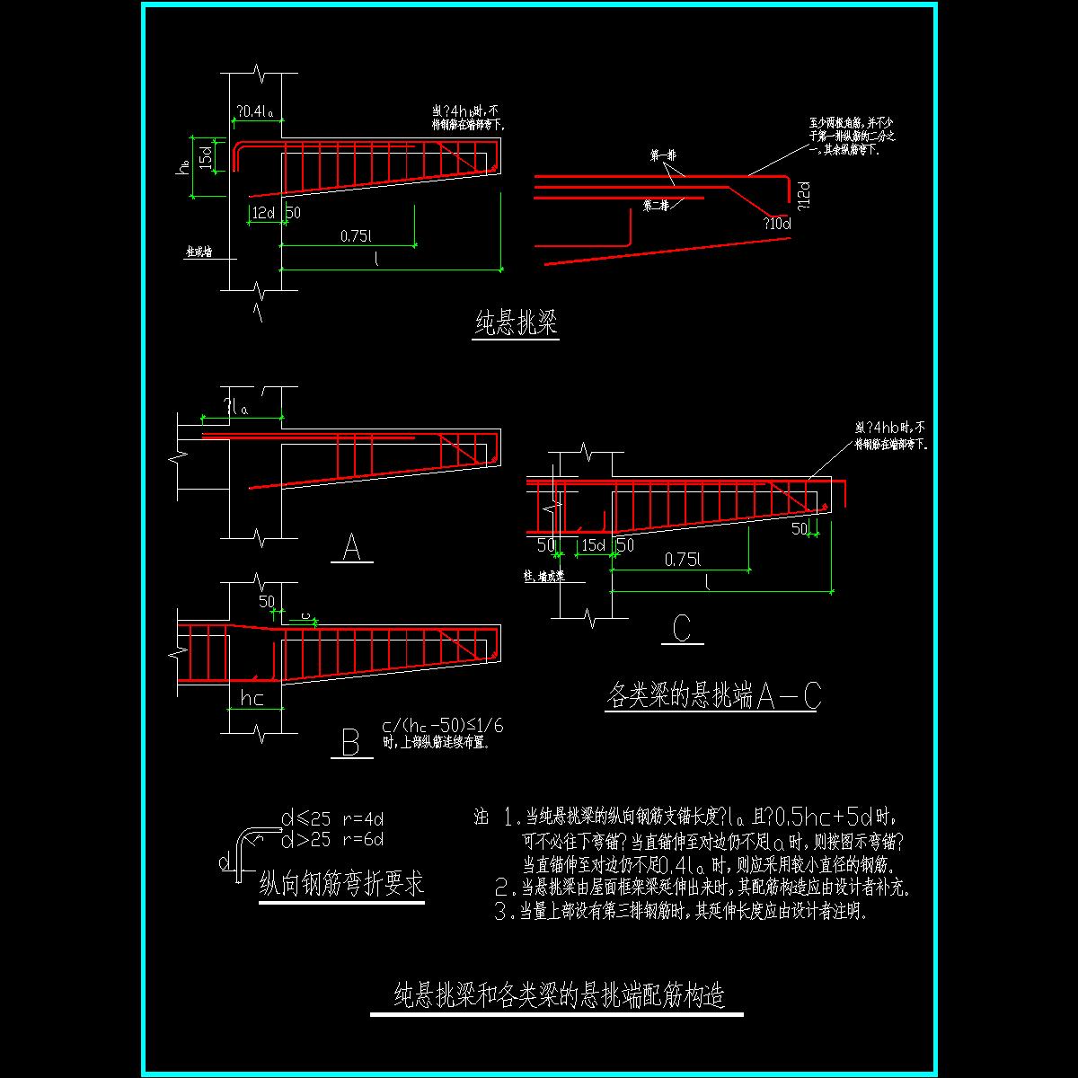 节点配筋详图 - 1