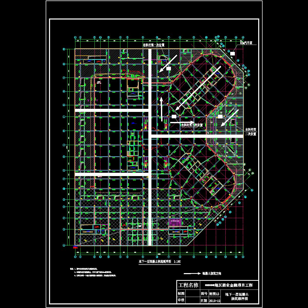 附图12地下一层高大梁混凝土浇筑顺序图.dwg