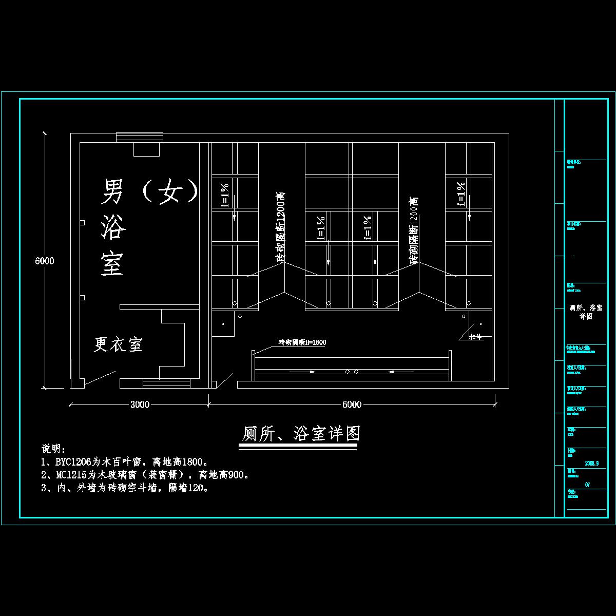 07厕所-浴室平面布置图.dwg