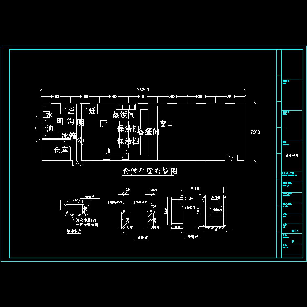 07食堂平面布置图.dwg