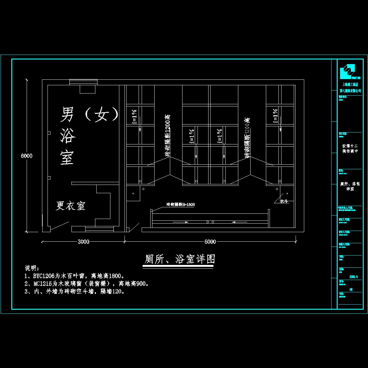 08厕所-浴室平面布置图.dwg