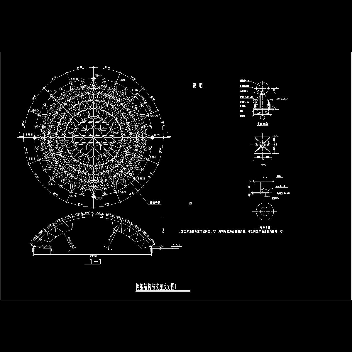 网架结构与支座反力图1.dwg