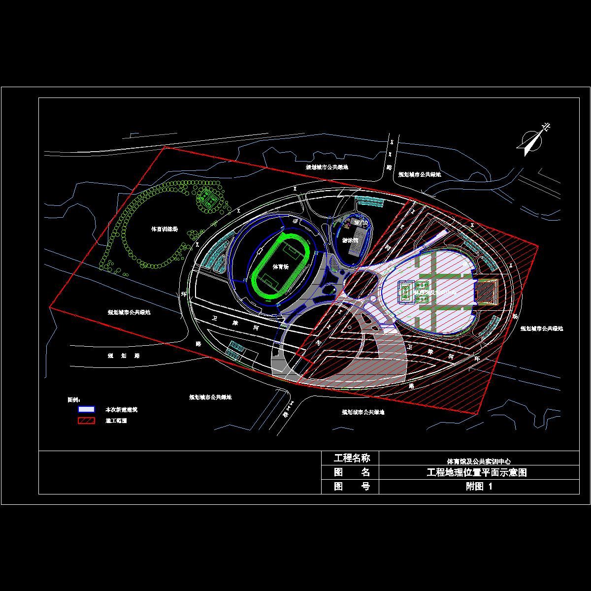 附图1 工程地理位置平面示意图.dwg