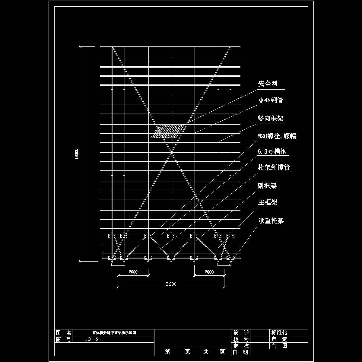 uq-5架体结构图.dwg