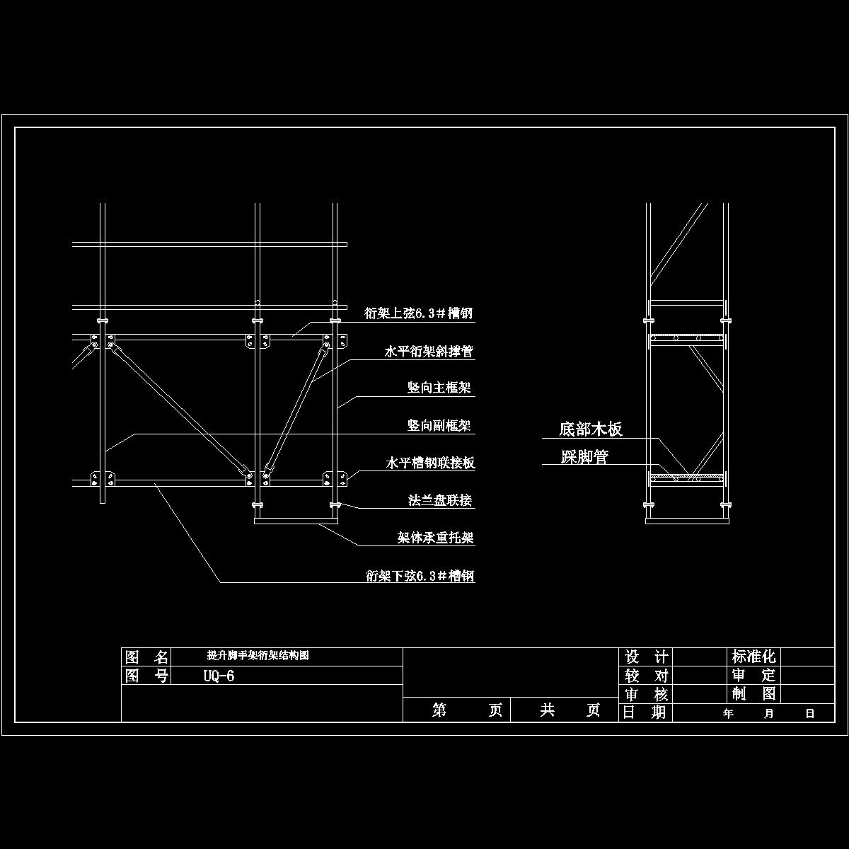 uq-6衍架示意图.dwg