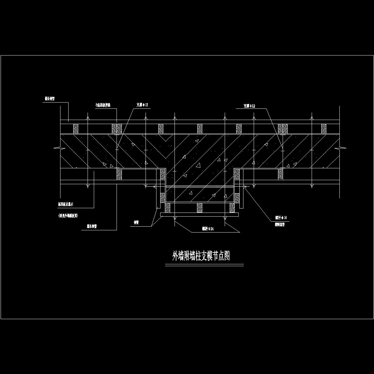 外墙付墙柱支模节点图.dwg