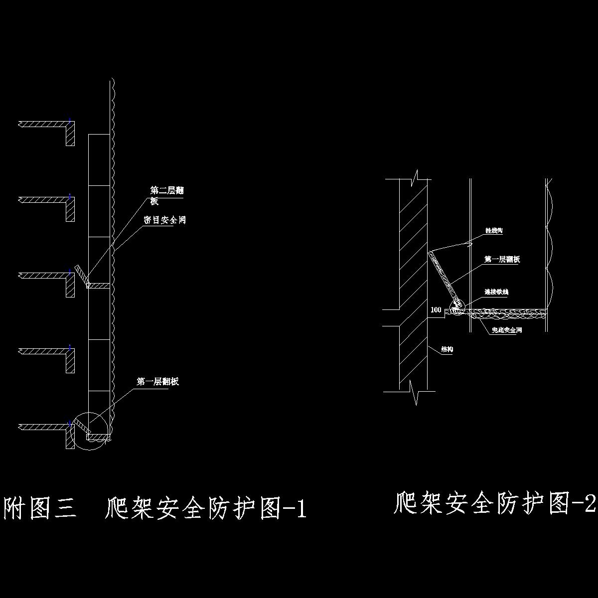 附图三 爬架安全防护图-1、-2.dwg