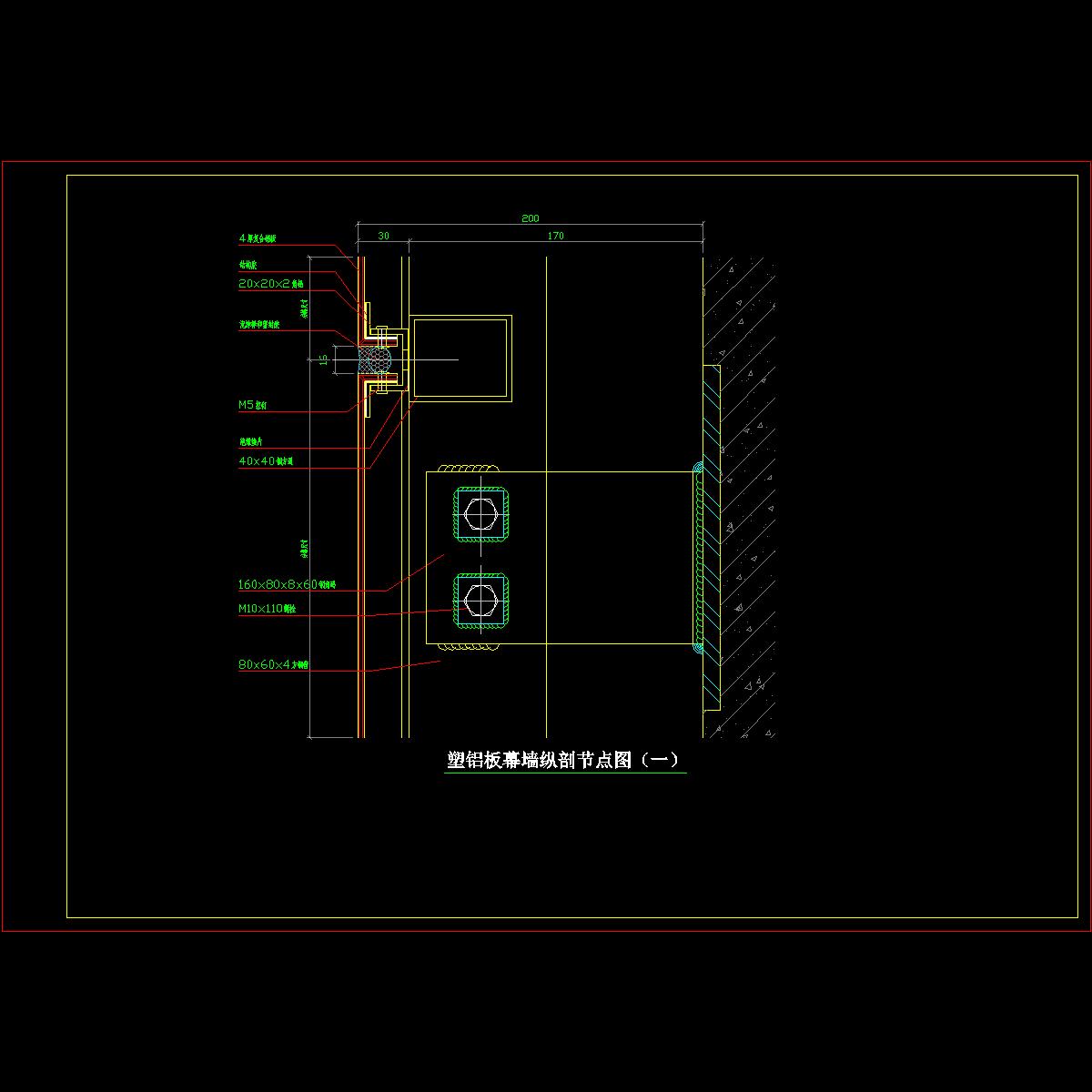 塑铝板幕墙纵剖节点详图(一).dwg