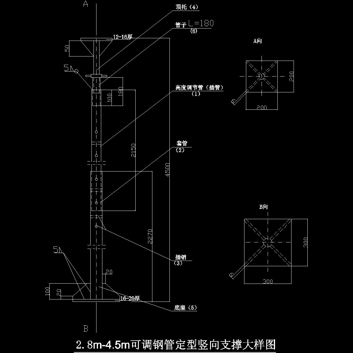 2.8~4.5米独立钢管支撑.dwg