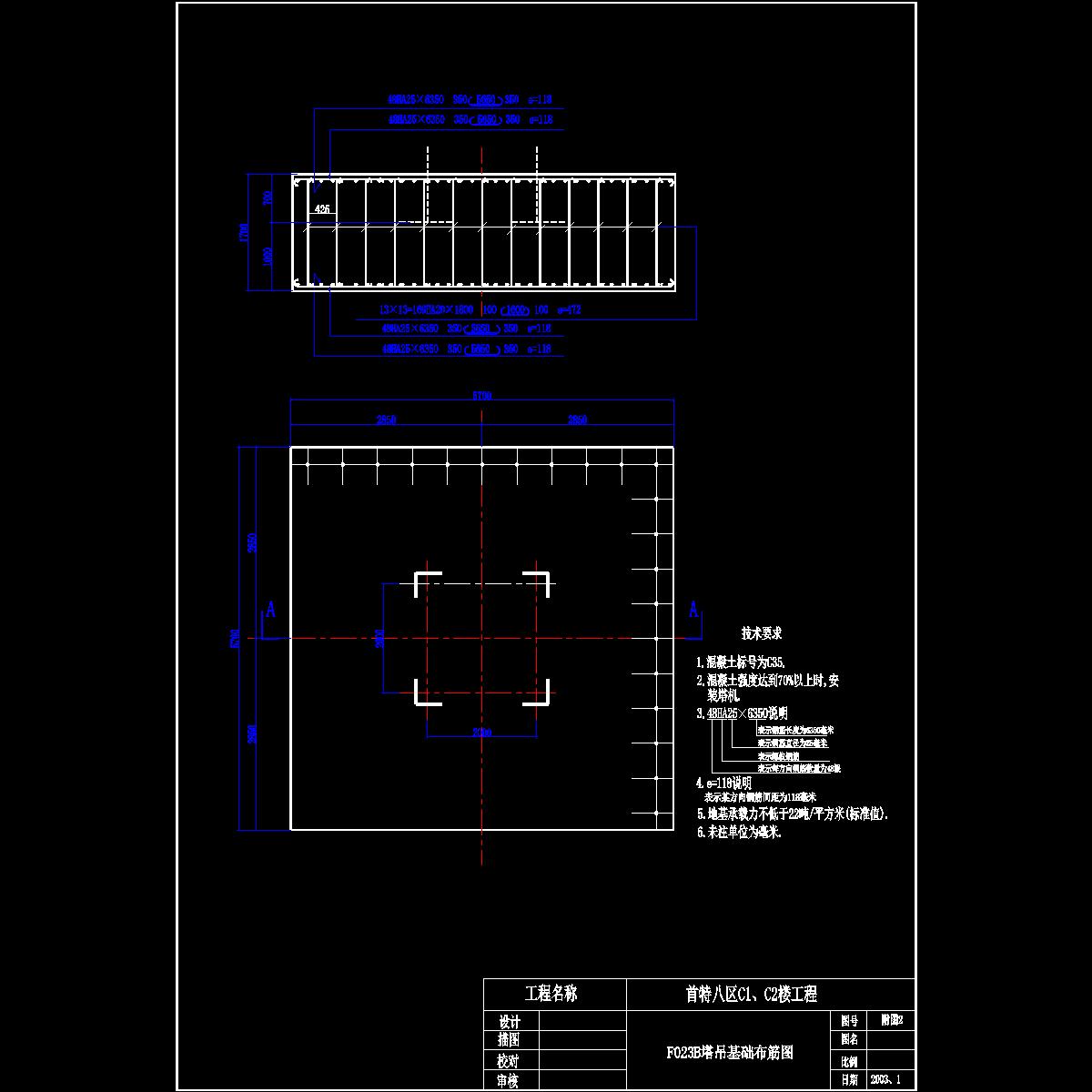 f023b塔吊基础布筋.dwg