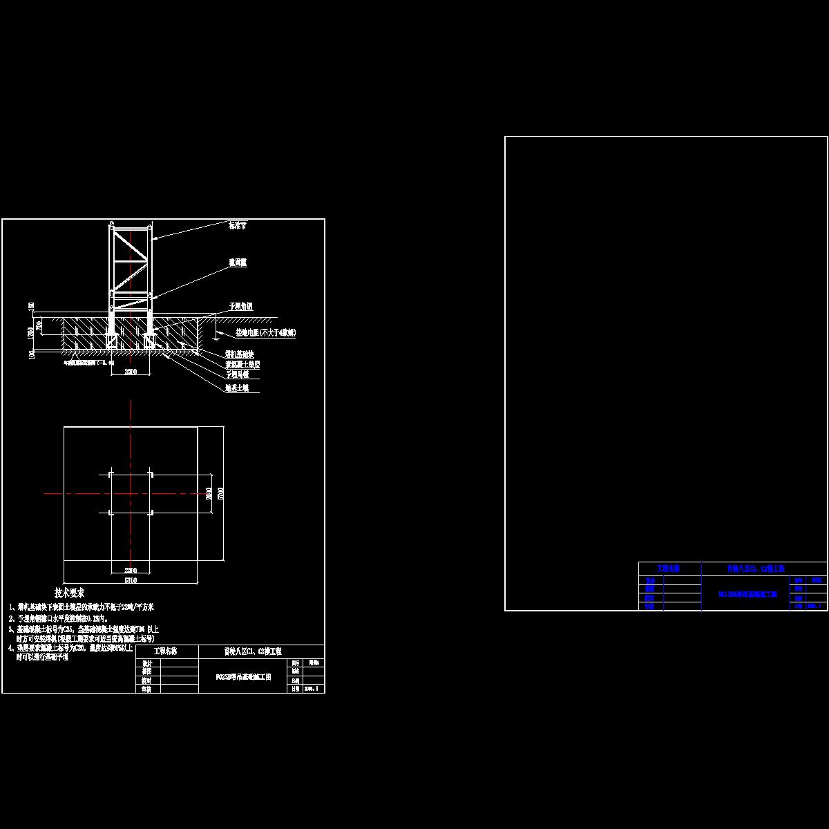 f023b塔吊基础施工图.dwg