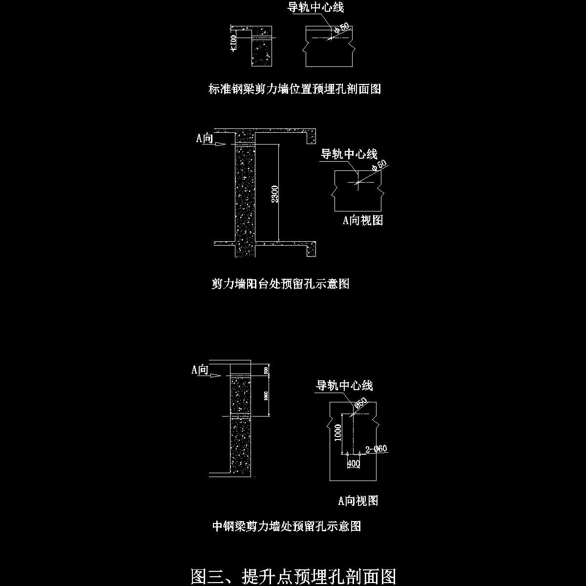 图三、预留孔剖面图.dwg