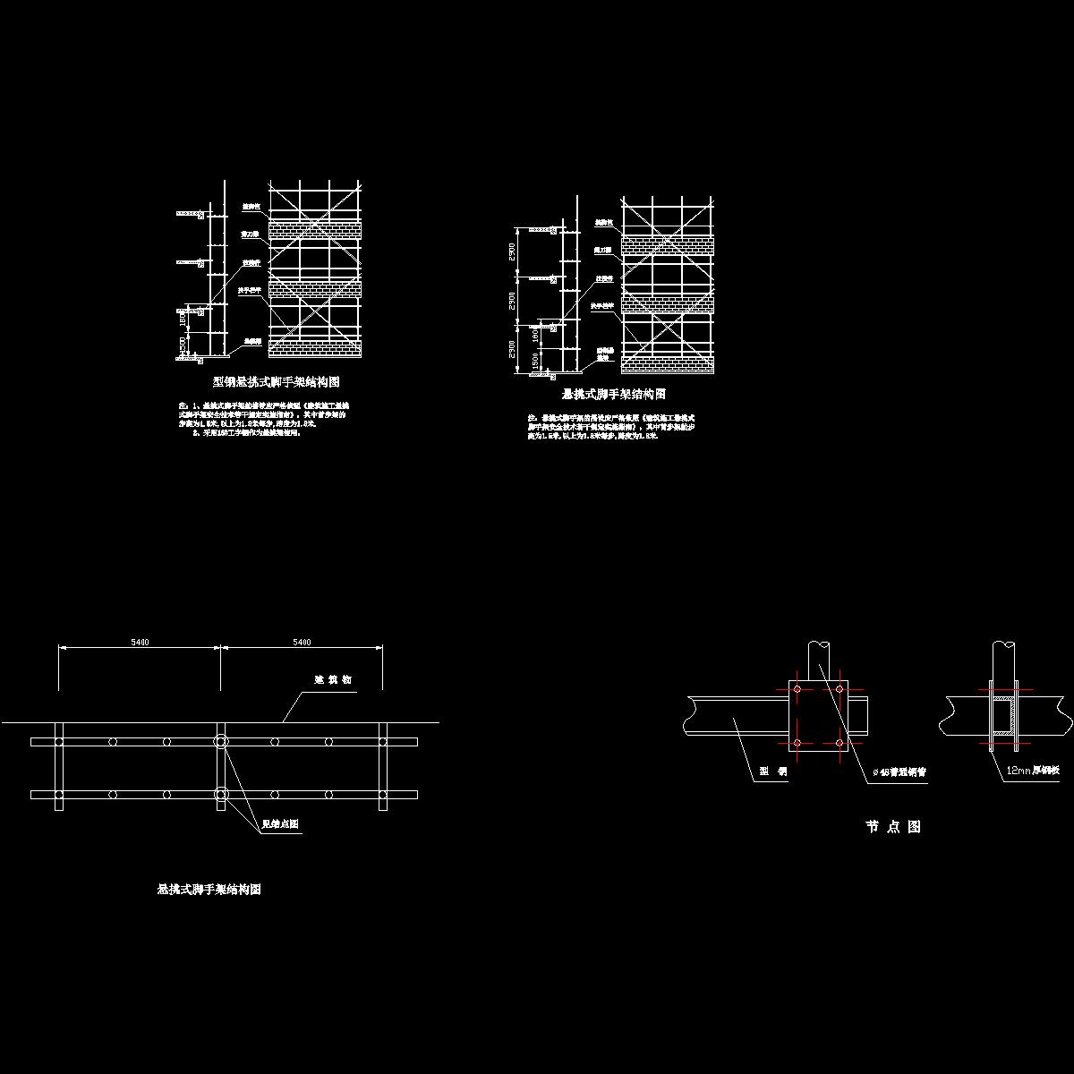 挑架结构图.dwg