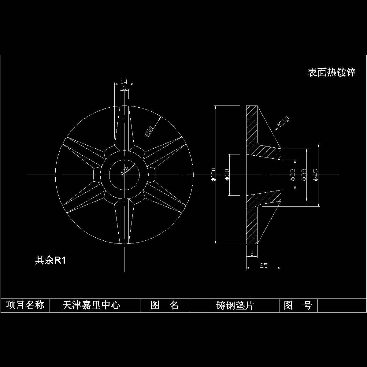 q-3铸钢垫片.dwg