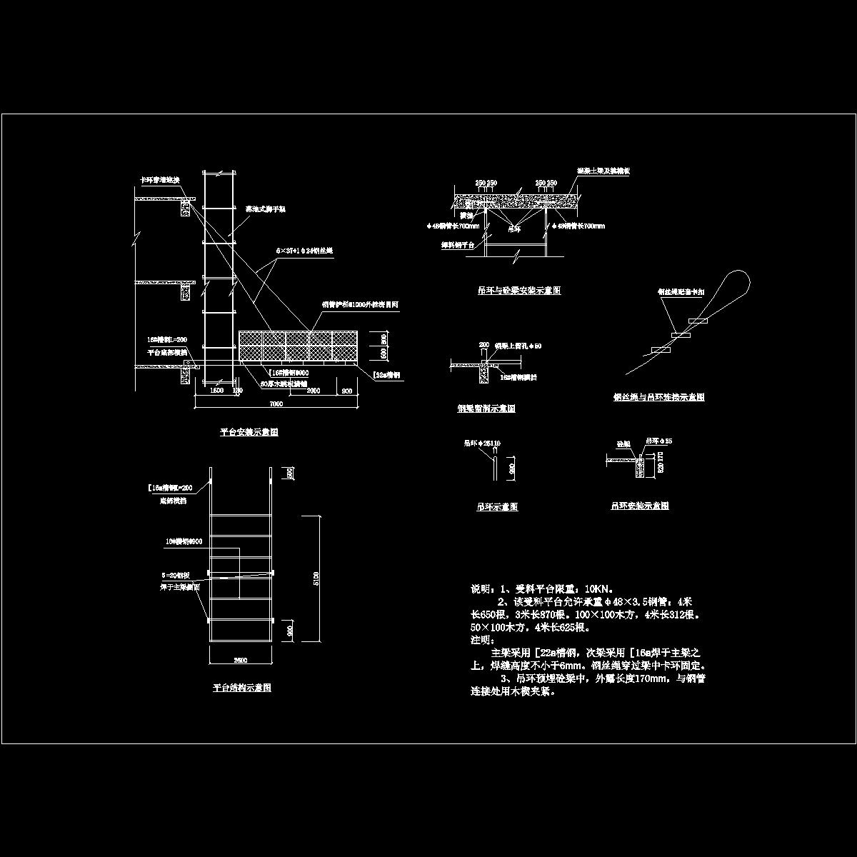 悬挑钢构受料平台.dwg