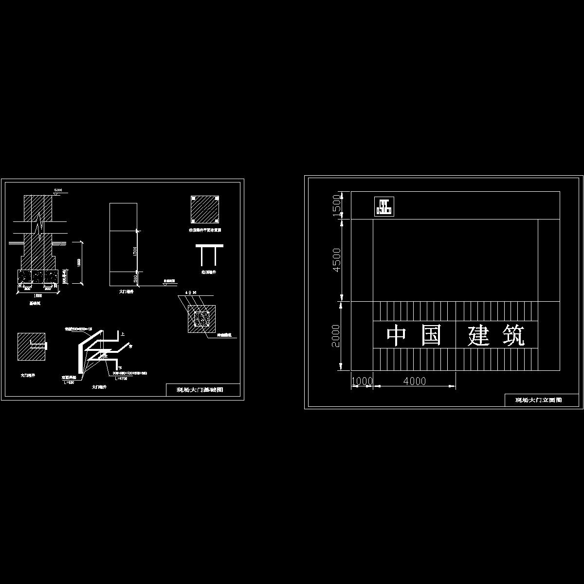 大门及基础图.dwg