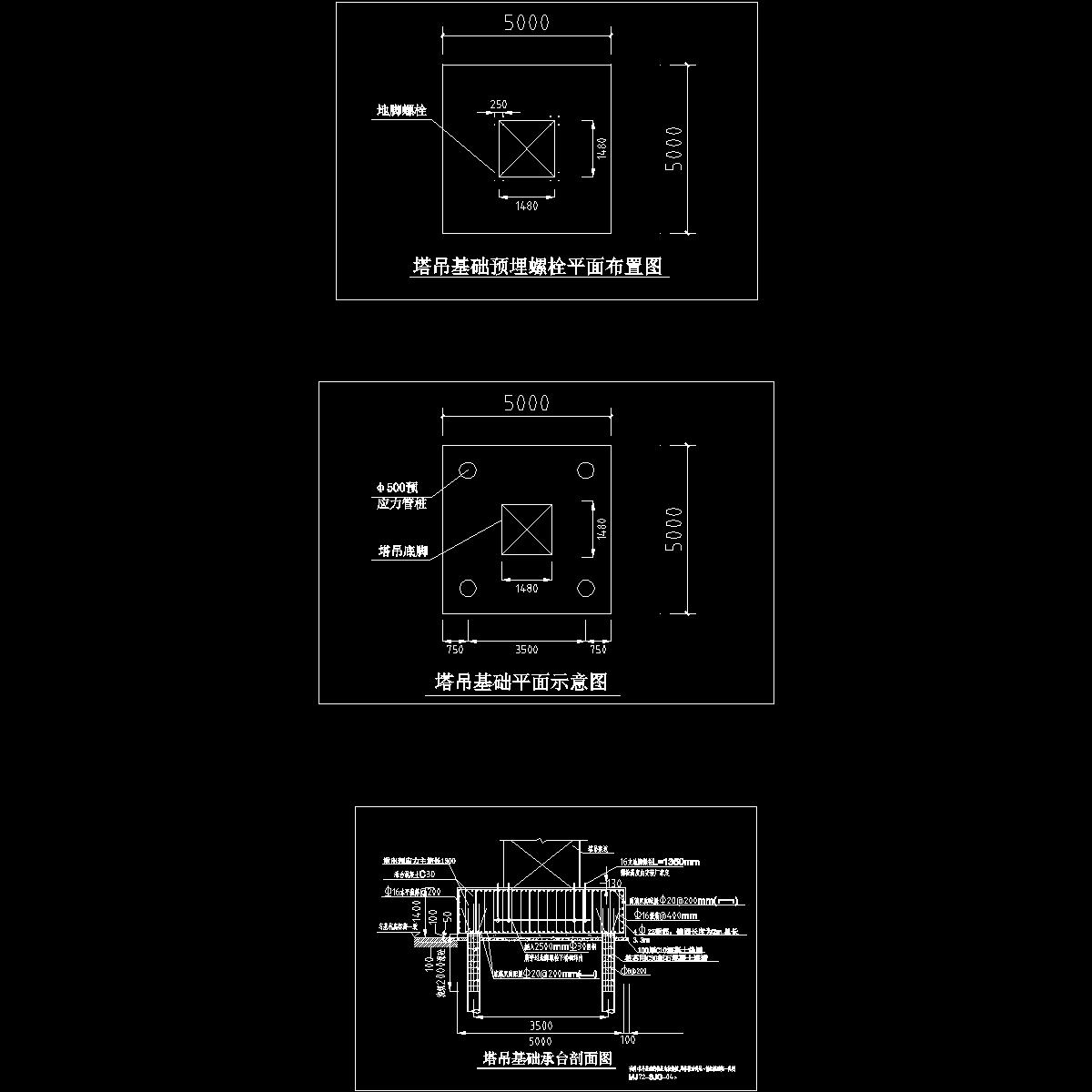 塔吊基础平面图(南航).dwg