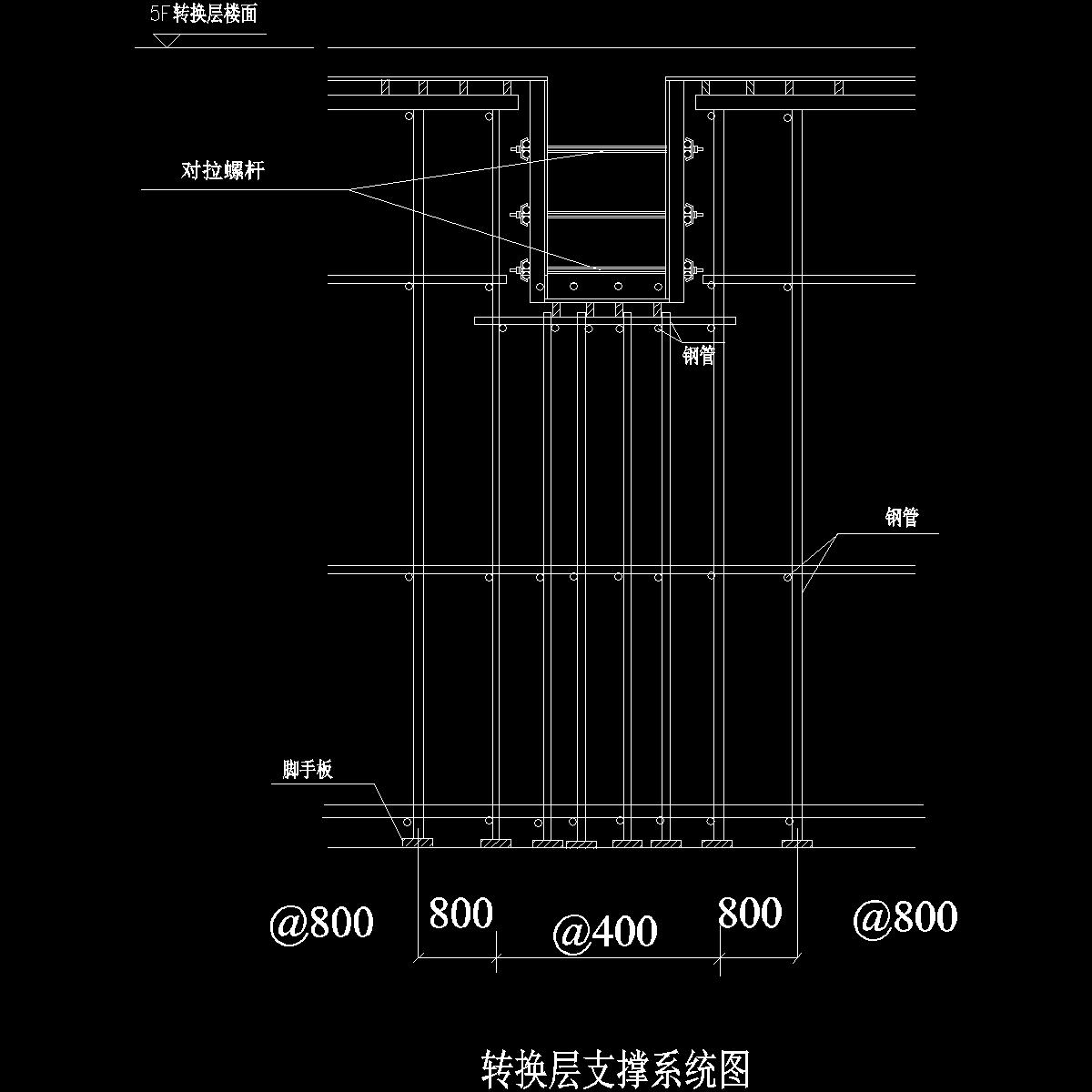 转换层支撑系统图1.dwg