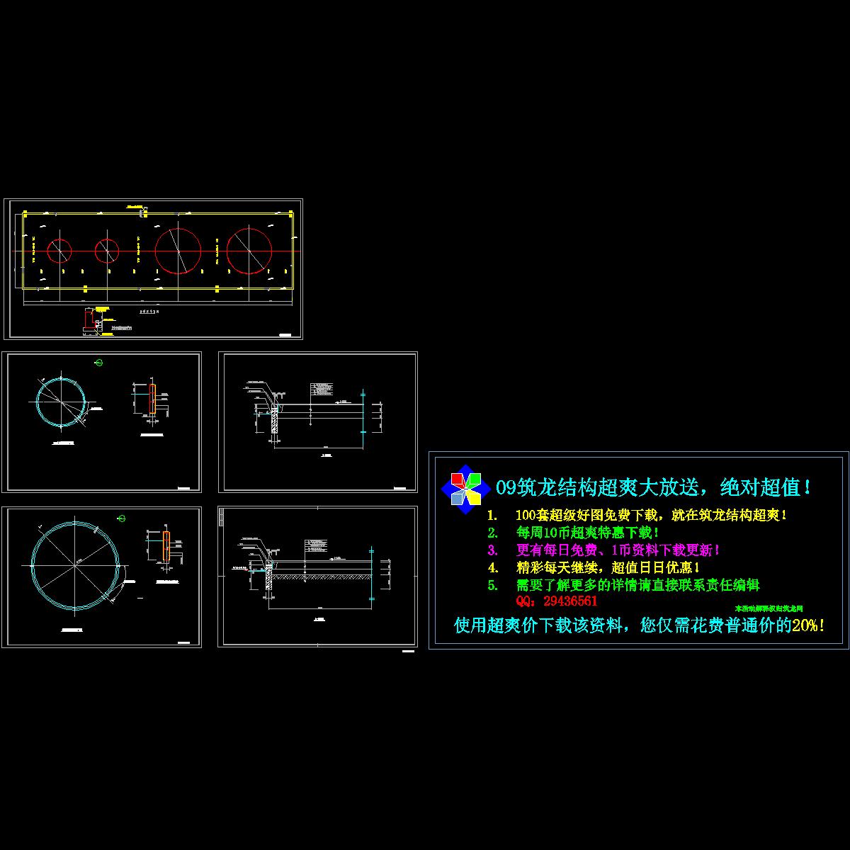 构造节点详图 - 1