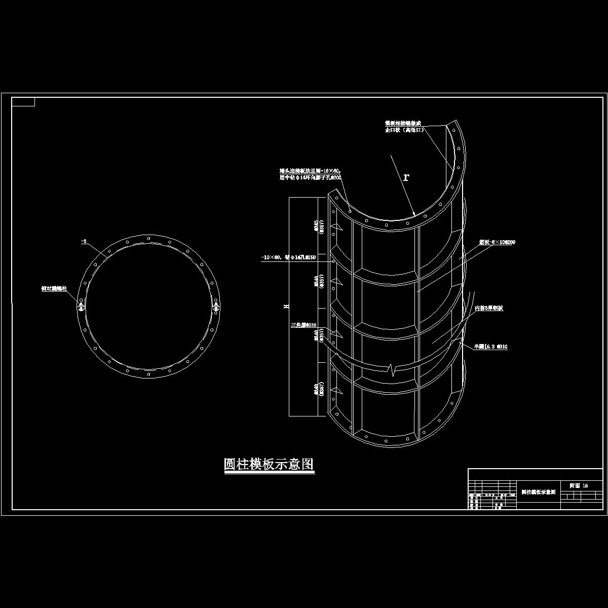 附图 15圆柱模板.dwg