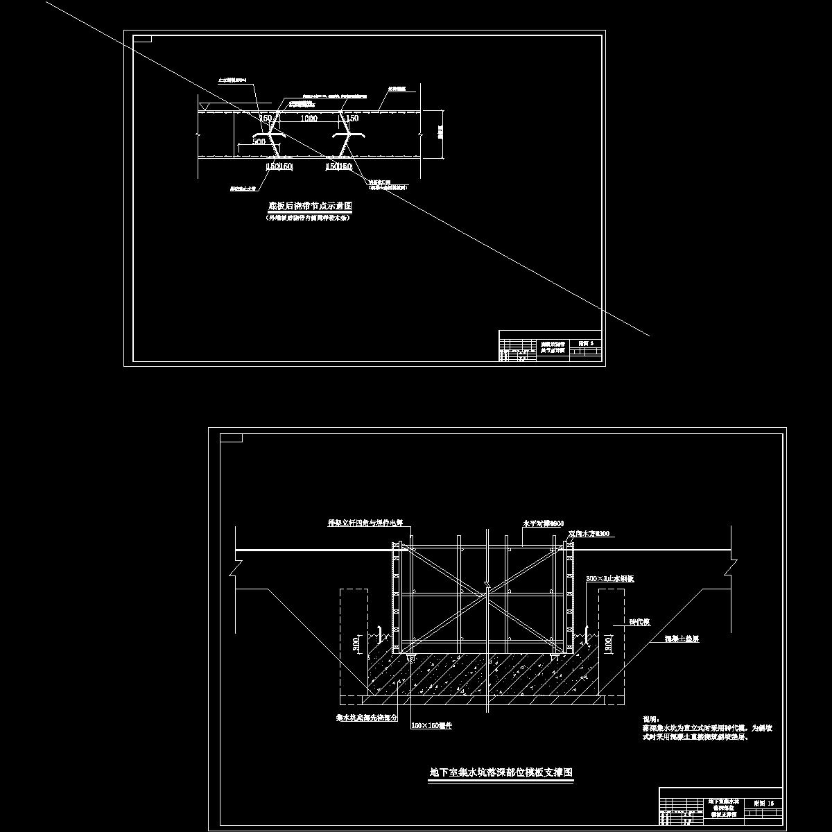 附图 16  集水坑模板详图.dwg